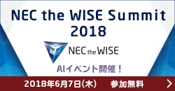 NEC the WISE Summit 2018