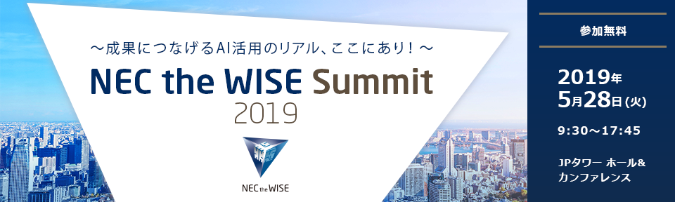 NEC the WISE Summit 2019