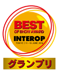 Best of Show Award Interop グランプリ ロゴ