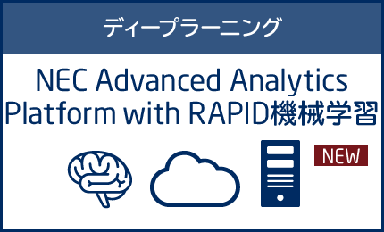 ディープラーニング NEC Advanced Analytics Cloud with RAPID機械学習 [New]