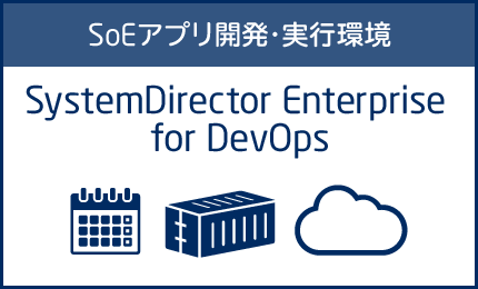 SoEアプリ開発・実行環境 SystemDirector Enterprise for DevOps [New]
