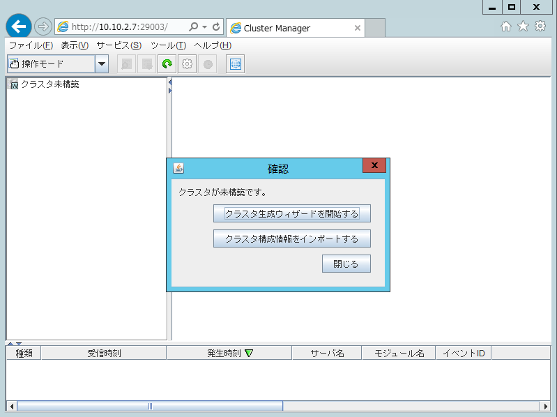 WebManager の起動