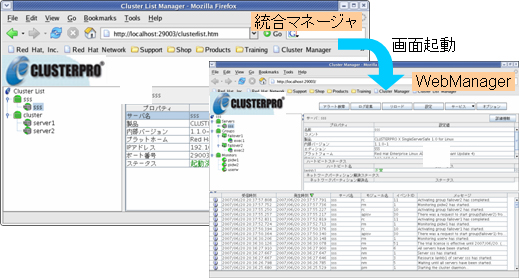 WebManagerの画面