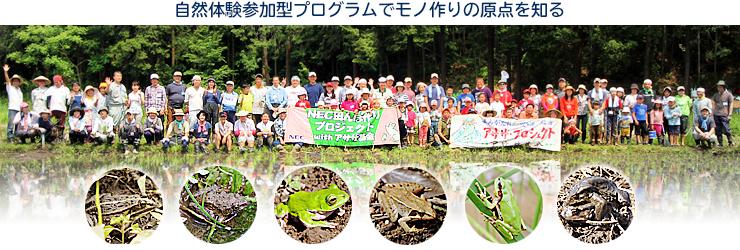 NEC「田んぼづくりプロジェクト」
