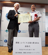 Photo: (Left) Mr. Itaru Yasui, Chief Juror (Right) Mr. Kamei from NEC
