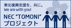 "NEC ""TOMONI"" プロジェクト 東北復興支援を、共に。We are with you!"