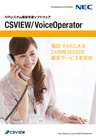 CSVIEW/VoiceOperatorカタログ