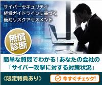 【無償診断】サイバーセキュリティ経営ガイドラインに基づく簡易リスクアセスメントキュリティ対策をご検討の方はこちら
