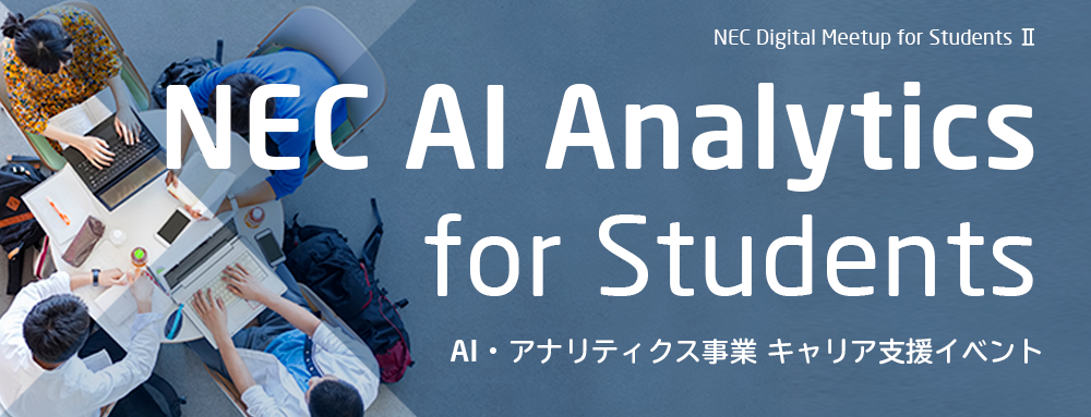 NEC AI Analytics for Students