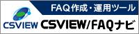 FAQナビページへのリンク