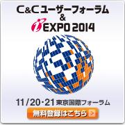 C&Cユーザーフォーラム&iEXPO2014は2014年11月20日、21日に開催されます。
