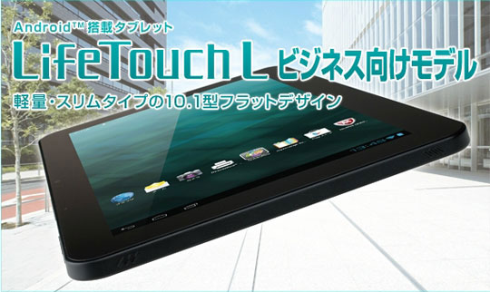 Android™搭載タブレット LifeTouch L 軽量・スリムタイプの10.1型フラットデザイン