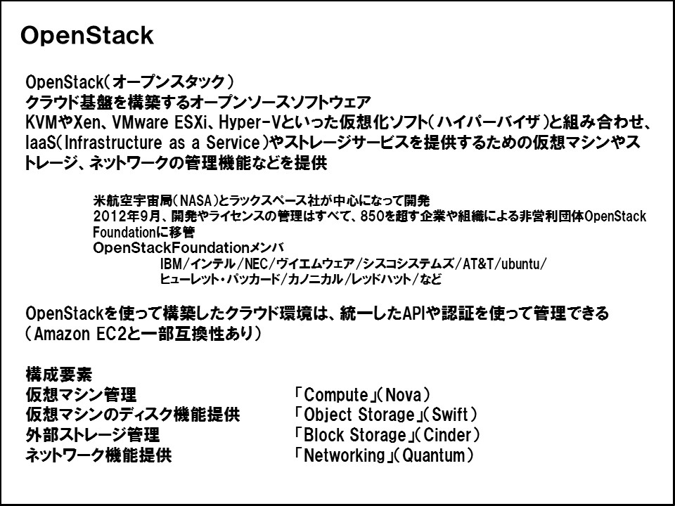 OpenStackの説明