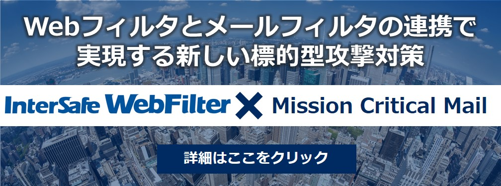 InterSafe WebFilter連携を発表