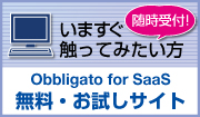 Obbligato for SaaS 無料・お試しサイト