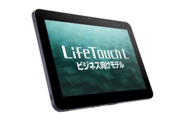 「LifeTouch L」(ビジネス向け)