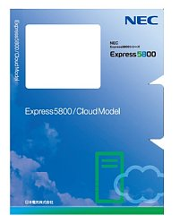 Express5800/CloudModel(製品パッケージのイメージ)