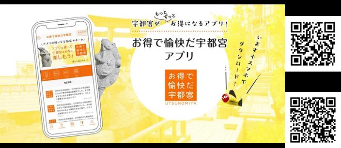 スマートフォンアプリ「お得で愉快だ宇都宮」