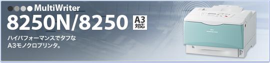 NEC MultiWriter PR-L Nの最新アップデート情 …
