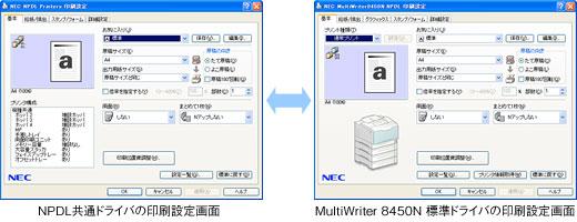 NEC MultiWriter  N/8450NW 標準プリンタドラ …