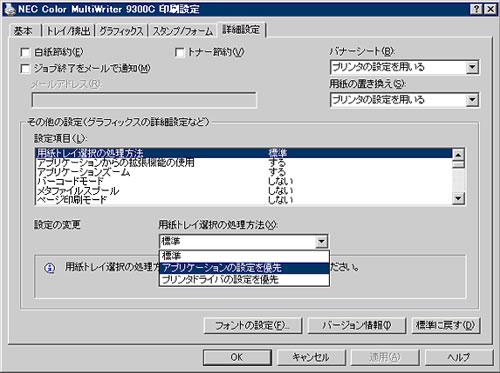 価格.com - 『Windows10 ドライバ』 NEC …