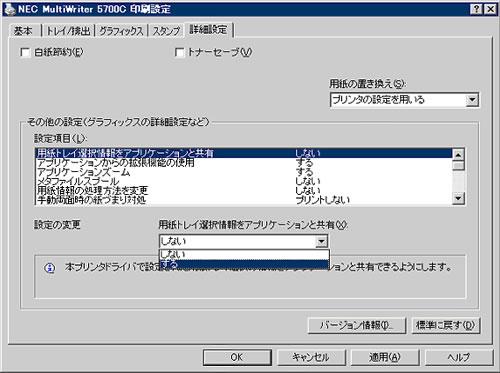 NEC MultiWriter  N 標準プリンタドライ …