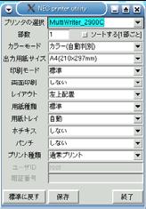 NEC MultiWriter  N の使用ができません。どう …
