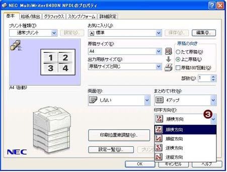 で[Nアップしない]以外の設定をした場合、[印字方向]ボックスが表示されるので、[印字方向]ボックスから配置方法を選択する。