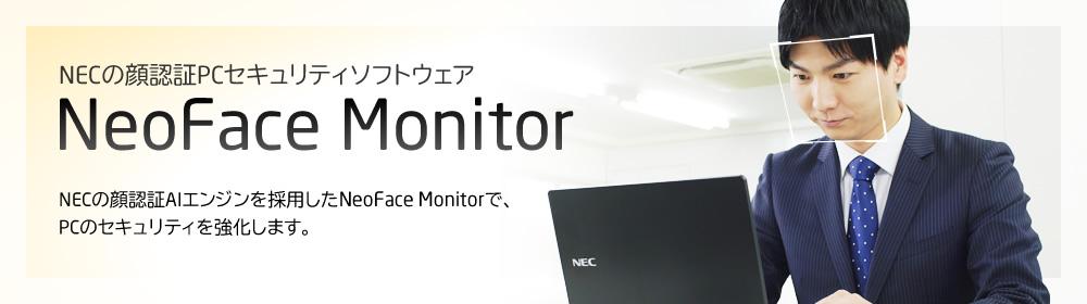 nec パソコン サポート