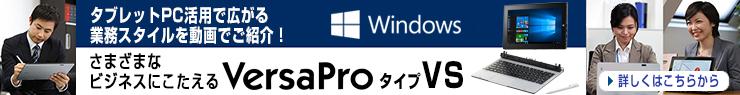 さまざまなビジネスにこたえるVersaPro タイプVS タブレットPC活用で広がる業務スタイルを動画でご紹介 詳しくはこちら