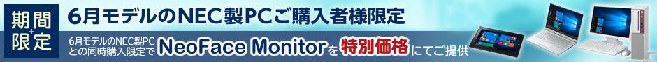 6月モデルのNEC製PCご購入者様限定 特別価格製品