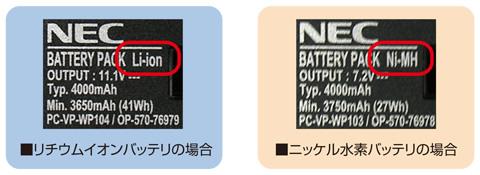 リチウムイオンバッテリ
