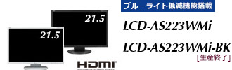 LCD-AS223WMiLCD-AS223WMi-BK
