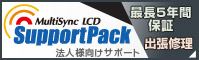 MultiSync LCD SupportPack