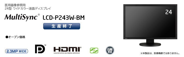 multisync lcd p243w bm ディスプレイ nec