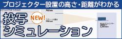 NECプロジェクター投写シミュレーション