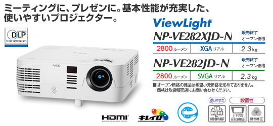 プロジェクター ViewLight NP-VE282XJD-N/VE282JD-N