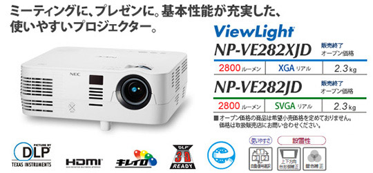 プロジェクター ViewLight NP-VE282XJD/VE282JD