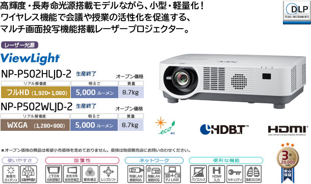 プロジェクターViewLight NP-P502HLJD-2/P502WLJD-2