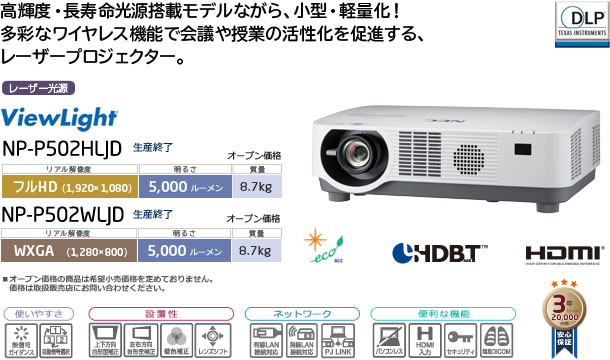 プロジェクターViewLight NP-P502HLJD/P502WLJD