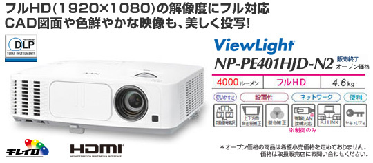 プロジェクターViewLight NP-PE401HJD-N2