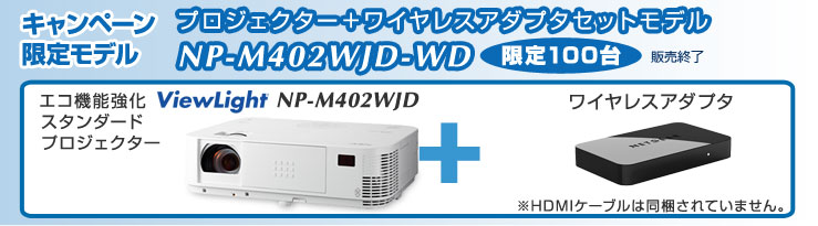 DLPプロジェクター ワイヤレスアダプタセット NP-402WJD-WD