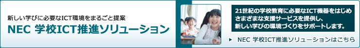 NEC 学校ICT推進ソリューション