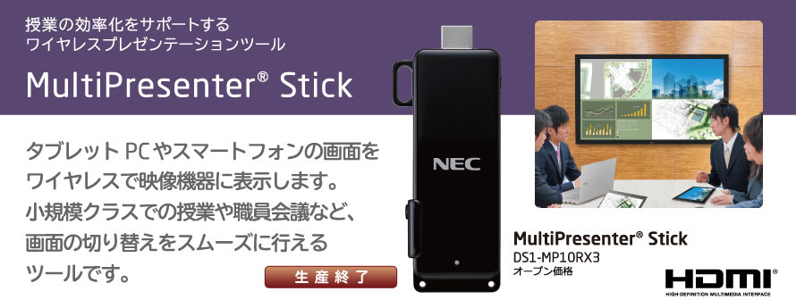 MultiPresenter® Stick