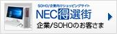 NEC得選街