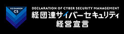 Declaration of Cyber Security Management 経団連サイバーセキュリティ経営宣言