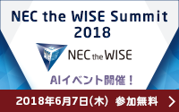 NEC the WISE Summit