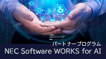 NEC Software WORKS for AI