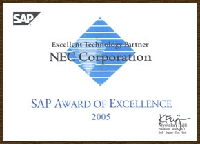 "SAP Award ""Excellent Technology Partner"" 受賞"