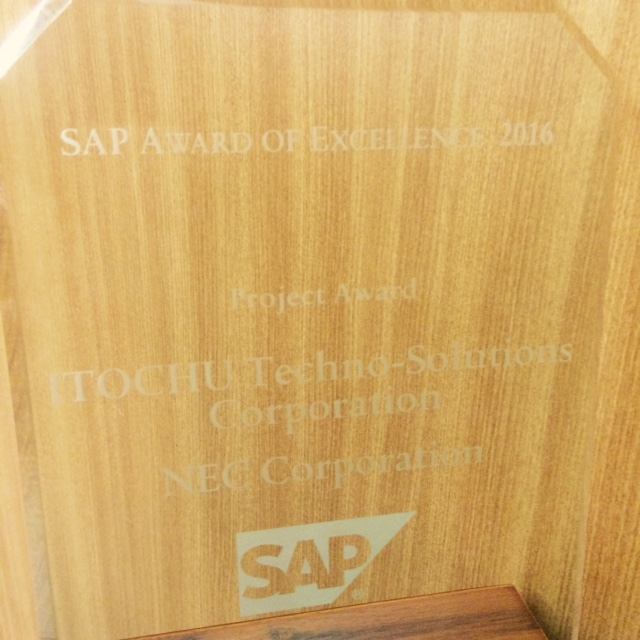SAP AWARD OF EXCELLENCE 2016  「SAP PROJECT AWARD」受賞